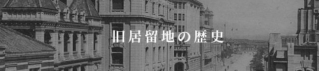 旧居留地の歴史