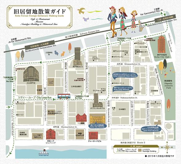 神戸旧居留地エリアマップ